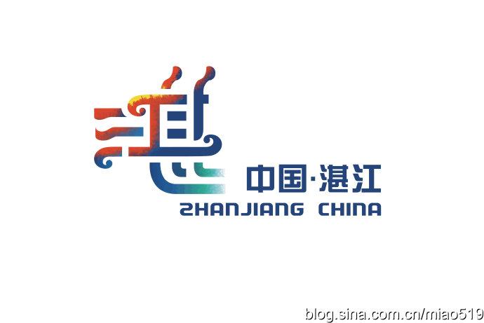 湛江龙城市标志设计